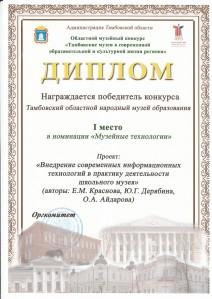 diplom_may2013